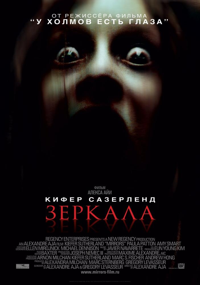 «Скачать Кино Ужасы Торрент» / 2005